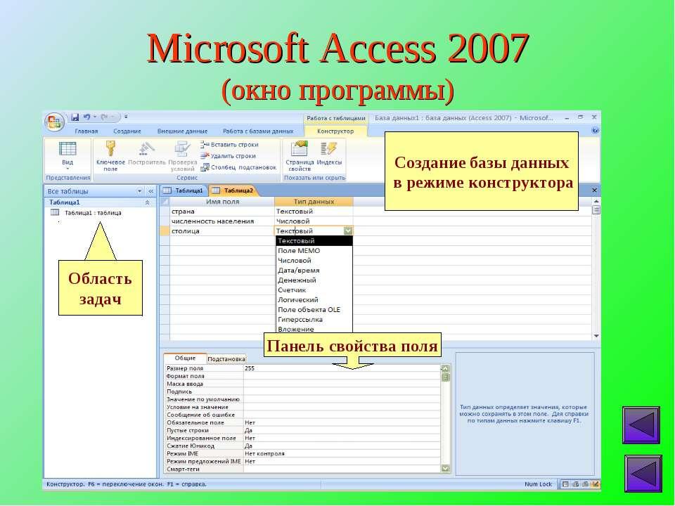 Microsoft Access 2007 (окно программы)