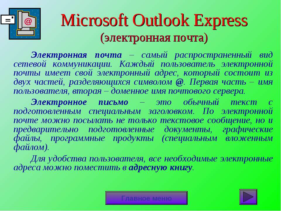 Microsoft Outlook Express (электронная почта) Электронная почта – самый распр...