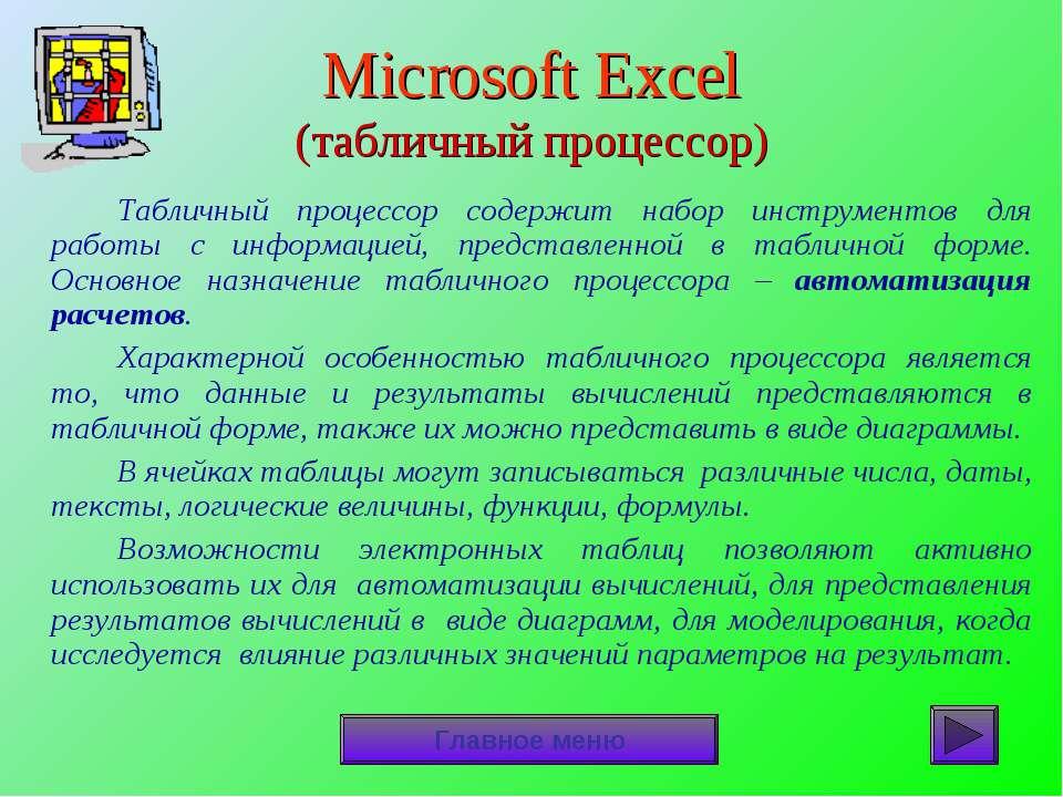 Microsoft Excel (табличный процессор) Табличный процессор содержит набор инст...