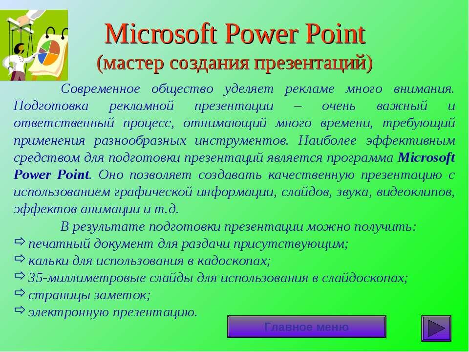 Microsoft Power Point (мастер создания презентаций) Главное меню Современное ...