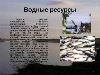 Водные ресурсы Водные ресурсы Ярославской об ласти значительны. Гидрологи под...