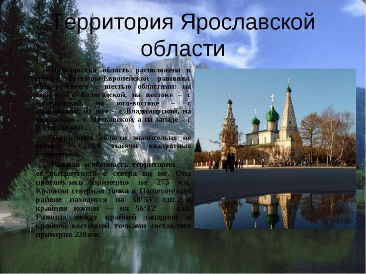 Территория Ярославской области Ярославская область расположена в центре Восто...