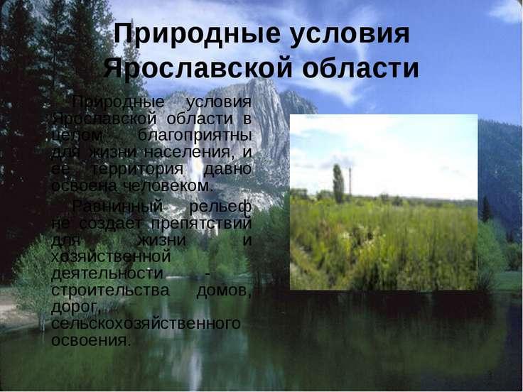 Природные условия Ярославской области Природные условия Ярославской области в...