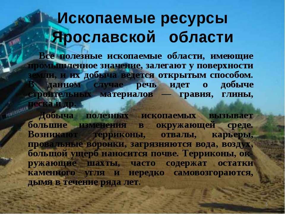Ископаемые ресурсы Ярославской области Все полезные ископаемые области, имеющ...