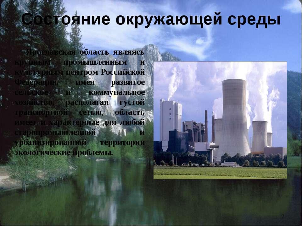 Состояние окружающей среды Ярославская область являясь крупным промышленным и...