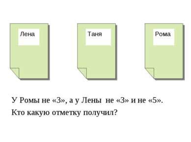 У Ромы не «3», а у Лены не «3» и не «5». Кто какую отметку получил?