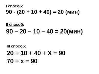 I способ: 90 - (20 + 10 + 40) = 20 (мин) II способ: 90 – 20 – 10 – 40 = 20(ми...
