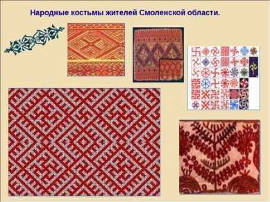 Народные костьмы жителей Смоленской области.