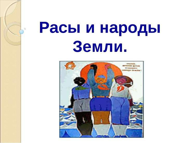 Расы и народы Земли.