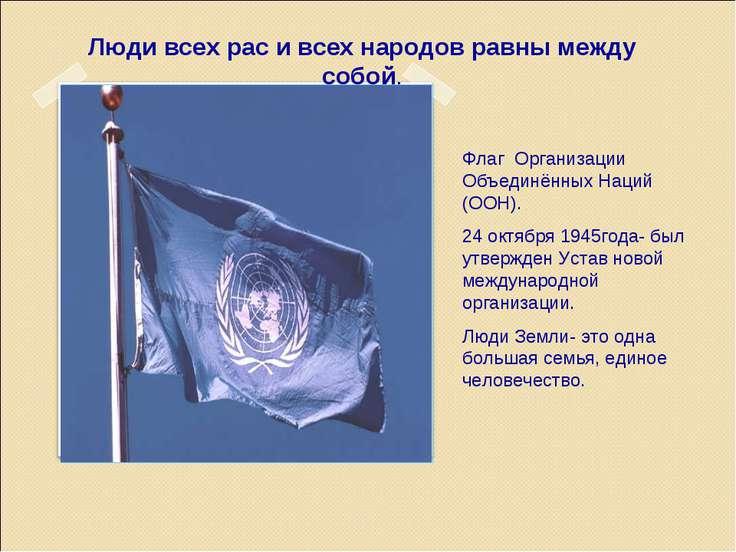 Люди всех рас и всех народов равны между собой. Флаг Организации Объединённых...