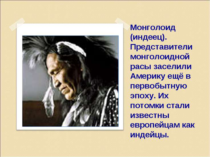 Монголоид (индеец). Представители монголоидной расы заселили Америку ещё в пе...