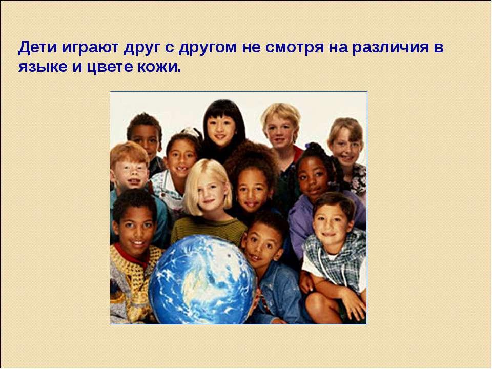 Дети играют друг с другом не смотря на различия в языке и цвете кожи.