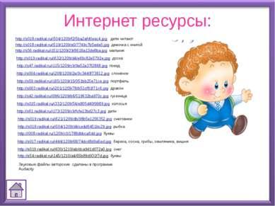 Интернет ресурсы: http://s018.radikal.ru/i504/1209/f2/5ba2afd0eec4.jpg дети ч...