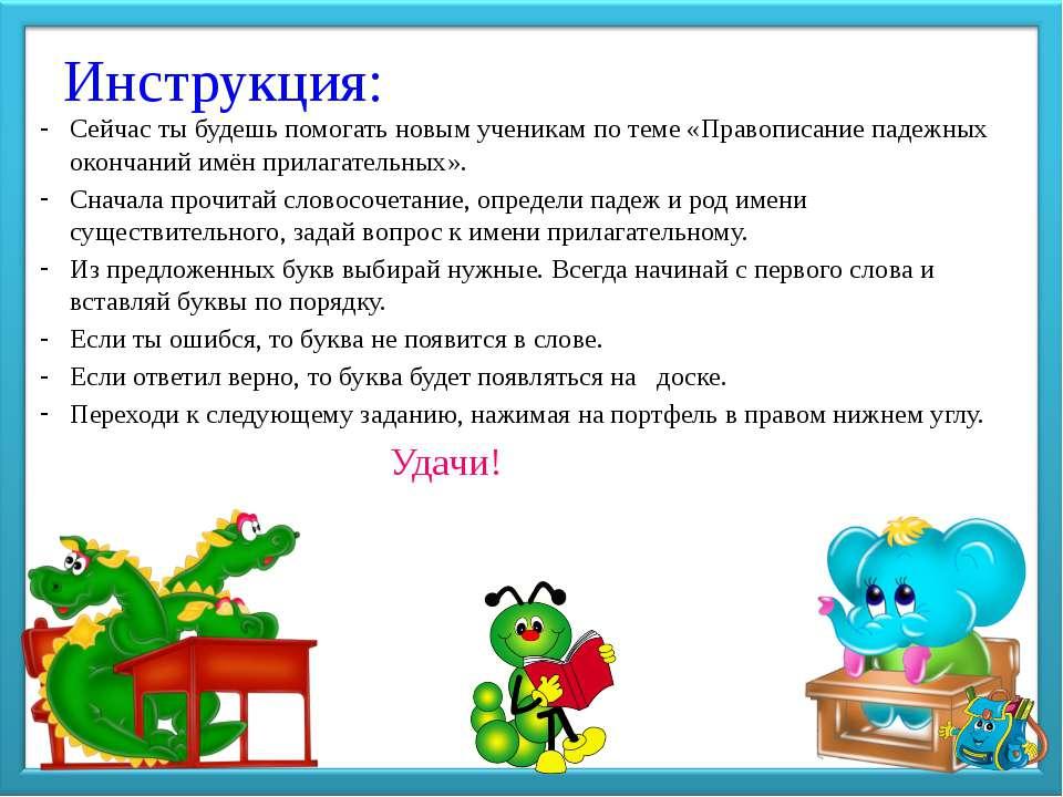 Инструкция: Сейчас ты будешь помогать новым ученикам по теме «Правописание па...