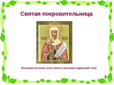 Святая покровительница Мученица Наталия, жена Святого мученика Адриана(IV век).
