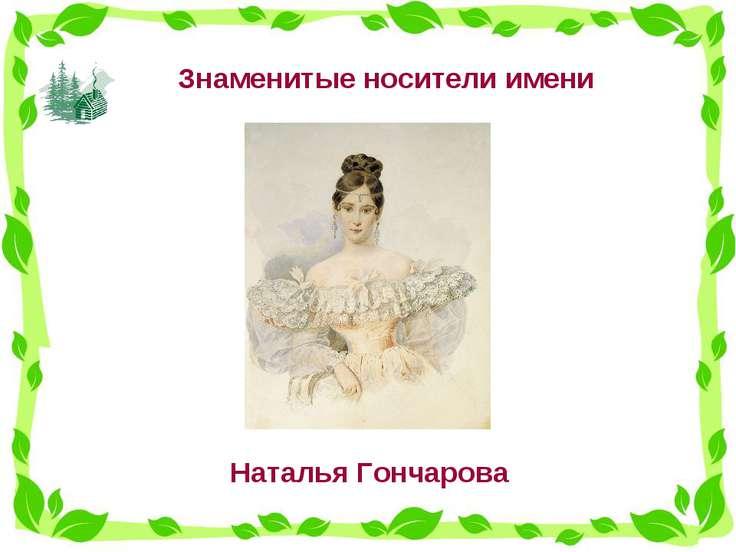 Знаменитые носители имени Наталья Гончарова