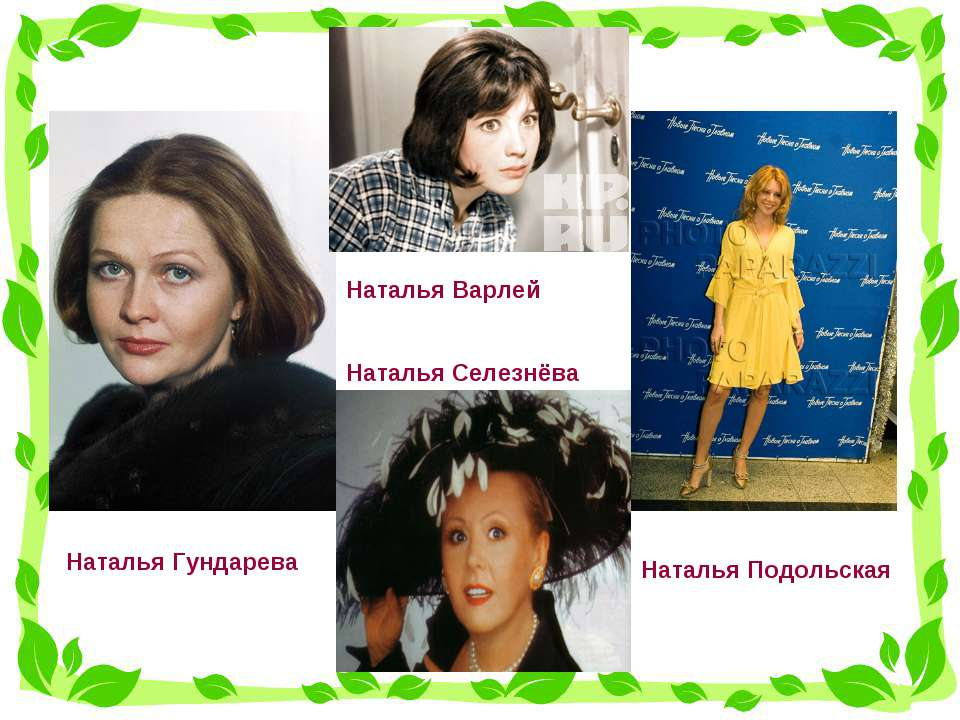 Наталья Гундарева Наталья Подольская Наталья Варлей Наталья Селезнёва