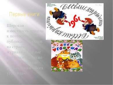 Первые книги Широкая известность пришла к поэтессе после публикации стихов на...