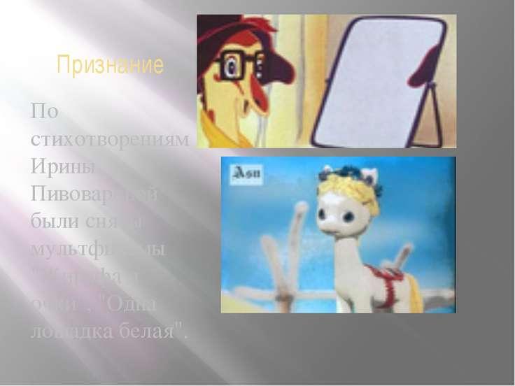 """Признание По стихотворениям Ирины Пивоваровой были сняты мультфильмы """"Жирафа ..."""