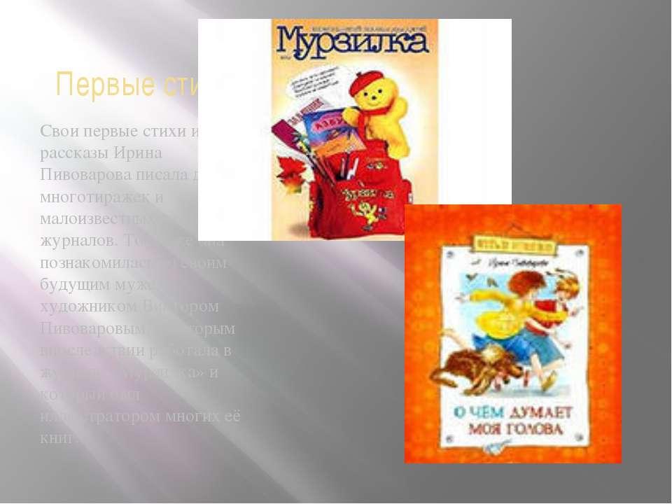 Первые стихи Свои первые стихи и рассказы Ирина Пивоварова писала для многоти...