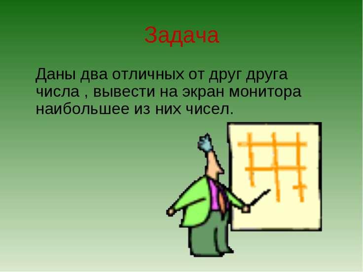 Задача Даны два отличных от друг друга числа , вывести на экран монитора наиб...