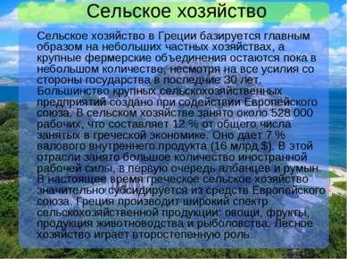Сельское хозяйство Сельское хозяйство вГрециибазируется главным образом на ...