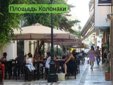 Площадь Колонаки