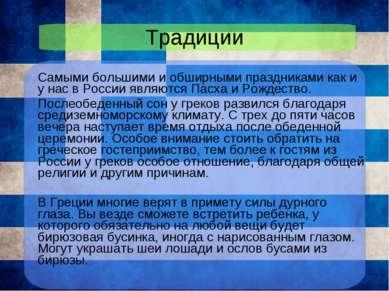 Традиции Самыми большими и обширными праздниками как и у нас в России являютс...
