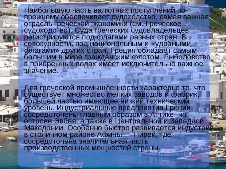 Наибольшую часть валютных поступлений по-прежнему обеспечивает судоходство, с...
