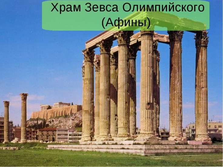 Храм Зевса Олимпийского (Афины)