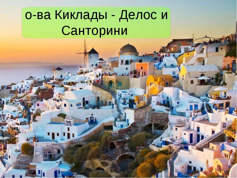 о-ва Киклады - Делос и Санторини