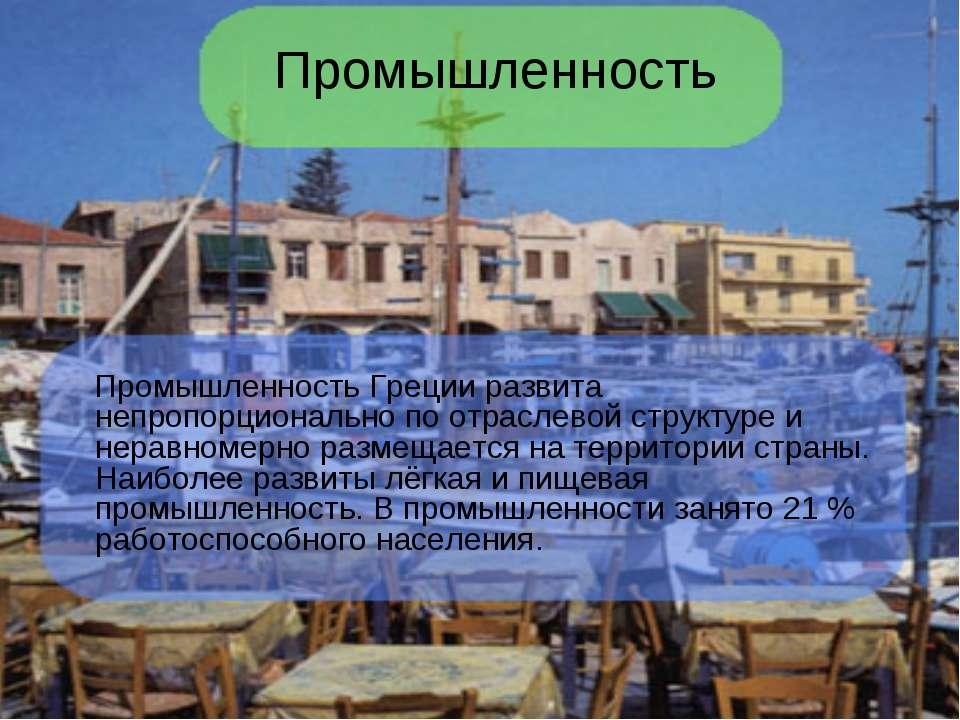 Промышленность Промышленность Греции развита непропорционально по отраслевой ...