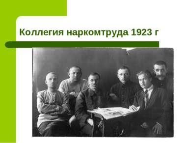 Коллегия наркомтруда 1923 г