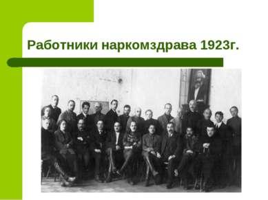 Работники наркомздрава 1923г.