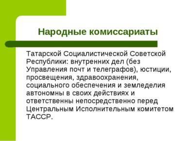 Народные комиссариаты Татарской Социалистической Советской Республики: внутре...