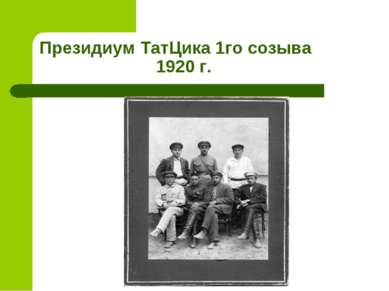 Президиум ТатЦика 1го созыва 1920 г.
