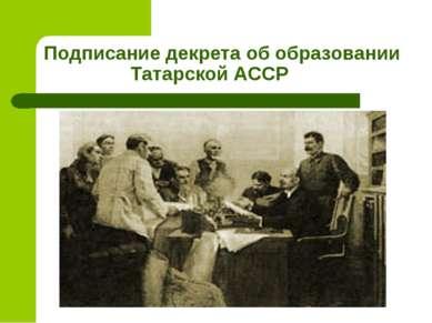 Подписание декрета об образовании Татарской АССР