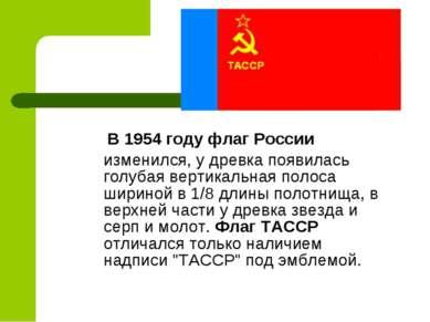 В 1954 году флаг России изменился, у древка появилась голубая вертикальная по...