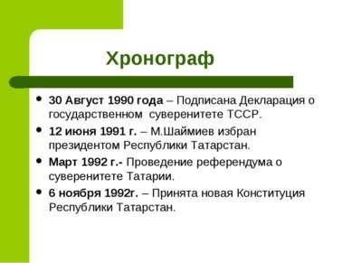 Хронограф 30 Август 1990 года – Подписана Декларация о государственном сувер...