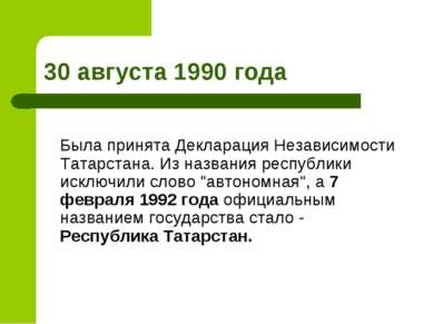 30 августа 1990 года Была принята Декларация Независимости Татарстана. Из наз...