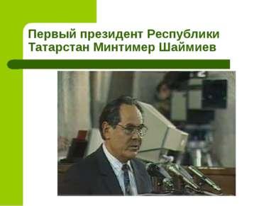 Первый президент Республики Татарстан Минтимер Шаймиев