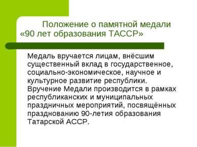 Положение о памятной медали «90 лет образования ТАССР» Медаль вручается лицам...