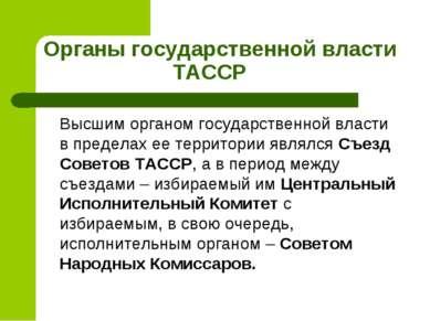 Органы государственной власти ТАССР Высшим органом государственной власти в п...