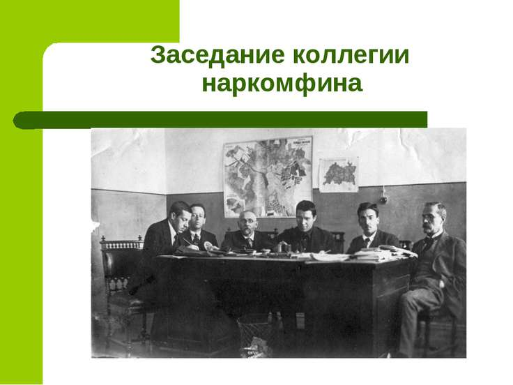 Заседание коллегии наркомфина