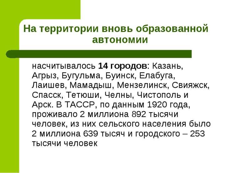 На территории вновь образованной автономии насчитывалось 14 городов: Казань, ...
