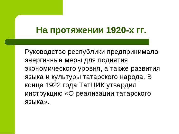 На протяжении 1920-х гг. Руководство республики предпринимало энергичные меры...
