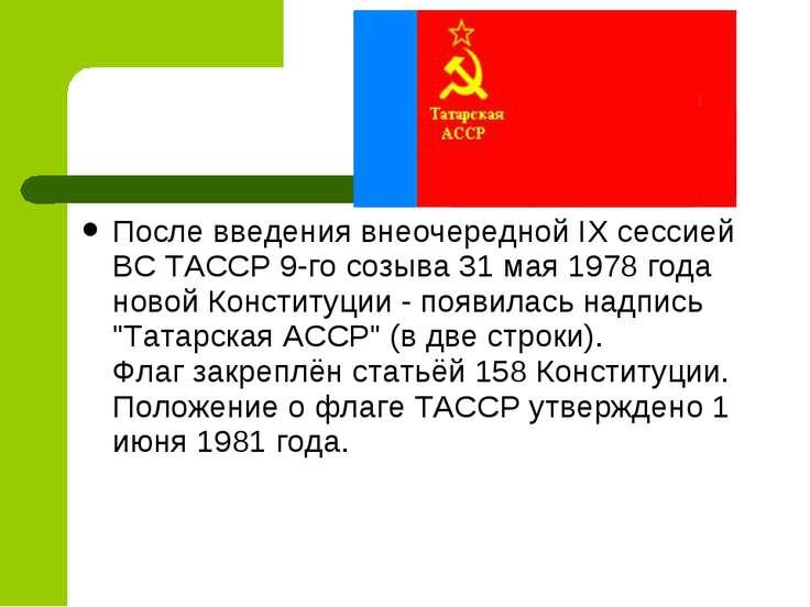 После введения внеочередной IX сессией ВС ТАССР 9-го созыва 31 мая 1978 года ...