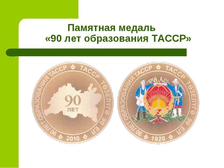 Памятная медаль «90 лет образования ТАССР»
