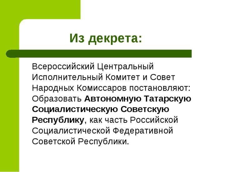Из декрета: Всероссийский Центральный Исполнительный Комитет и Совет Народных...