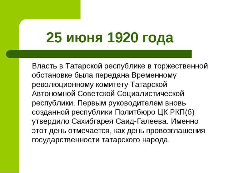 25 июня 1920 года Власть в Татарской республике в торжественной обстановке бы...